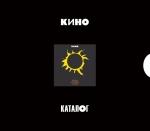 Кино - Звезда По Имени Солнце 3CD