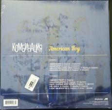 Комбинация - Лучшие песни: American Boy