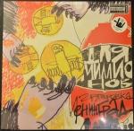 Ленинград - Для Миллионов (Colored Vinyl)