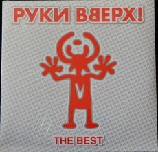 Руки Вверх! - The Best