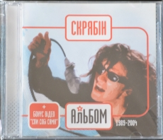 Скрябін - Альбом