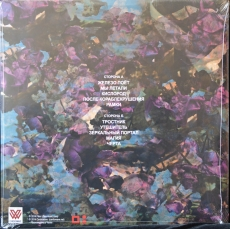 Flëur - Штормовое предупреждение Ltd (Colored Vinyl)