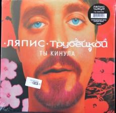 Ляпис Трубецкой - Ты Кинула Ltd (Colored Vinyl)