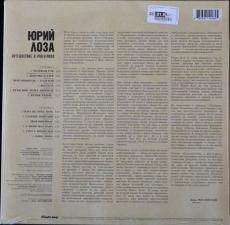 Юрий Лоза - Путешествие В Рок-Н-Ролл (Примус)