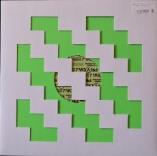 Pryda - Glimma / Illusions