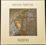 Наутилус Помпилиус - Разлука (2013)