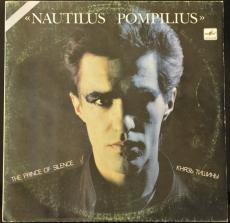 Наутилус Помпилиус - Князь Тишины (1990)