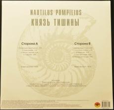 Наутилус Помпилиус - Князь Тишины (2014)