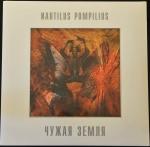 Наутилус Помпилиус - Чужая Земля (2013)