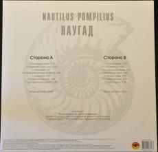 Наутилус Помпилиус - Наугад