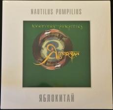 Наутилус Помпилиус - Яблокитай