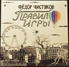 Фёдор Чистяков - Правило Игры
