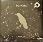 Линда - Ворона Ltd (Colored Vinyl)