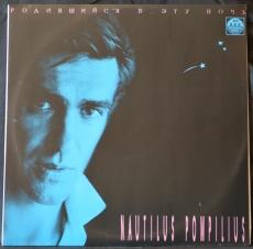 Наутилус Помпилиус - Родившийся В Эту Ночь
